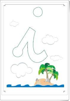 """Cuadernillo de la letra """"i"""" (Aprendiendo las vocales)"""