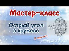 Острый угол (1 часть) #мастеркласс #кружево #ElenaTiunova - YouTube Youtube, Dots, Bobbin Lace, Youtubers, Youtube Movies