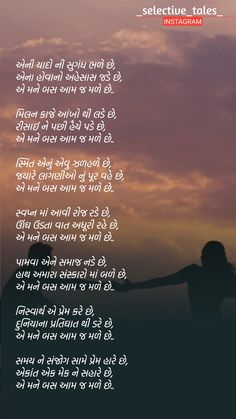 People Quotes, Me Quotes, Shayari Photo, Gk Knowledge, Gujarati Quotes, Zindagi Quotes, Wall Art Quotes, Love Poems, Picture Quotes