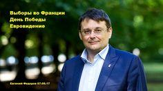 Евгений ФЁДОРОВ - май 2017