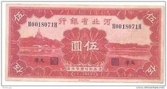 CHINA, 5 Yuan 1934 VF , BANK OF HOPEI , PS-1731 , VERY RARE http://www.ebay.com/itm/CHINA-5-Yuan-1934-VF-BANK-HOPEI-PS-1731-VERY-RARE-/161141613480?pt=Paper_Money&hash=item2584c9e3a8
