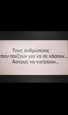 Bitch Quotes, Poem Quotes, Wise Quotes, Inspirational Quotes, The Words, Cool Words, Greek Phrases, Greek Words, My Philosophy