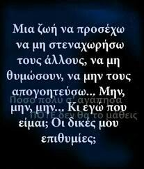 Meaningful Quotes, Inspirational Quotes, Wisdom Quotes, Life Quotes, Favorite Quotes, Best Quotes, Greek Words, Greek Quotes, Beautiful Words