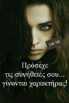 Greek Quotes, Movie Posters, Life, Decor, Decoration, Film Poster, Popcorn Posters, Dekoration, Inredning