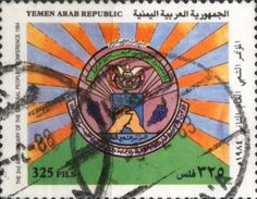 Stamp: The 2nd anniversary of the General People's Conference 1984 (Yemen, Arab Republic) Mi:YE-AR 1818