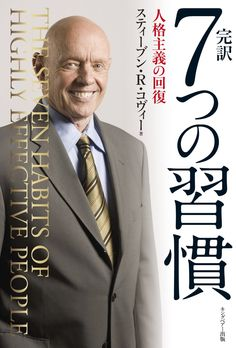 Amazon.co.jp: 完訳 7つの習慣 人格主義の回復 eBook: スティーブン・R・コヴィー, フランクリン・コヴィー・ジャパン: Kindleストア