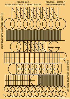 dailycontents: - Buk-Seoul Museum of. Minimal Graphic Design, Graphic Design Layouts, Graphic Design Studios, Graphic Design Inspiration, Layout Design, Print Design, Typography Poster Design, Typography Logo, Motion Poster