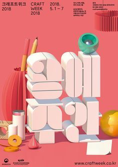 Unique All Over Nature, Landscapes Prints: www. Food Graphic Design, Graphic Design Posters, Type Design, 3d Design, Cover Design, Layout Design, Logo Design, 3d Poster, Typography Poster