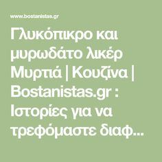 Γλυκόπικρο και μυρωδάτο λικέρ Μυρτιά | Κουζίνα | Bostanistas.gr : Ιστορίες για να τρεφόμαστε διαφορετικά