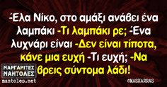 Funny Greek Quotes, Just For Laughs, Wallpaper Quotes, Funny Photos, Wise Words, Best Quotes, Hilarious, Jokes, Lol