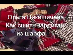 Как сшить кардиган из шарфа. Ольга Никишичева. https://youtu.be/OdPC2FquTSI…