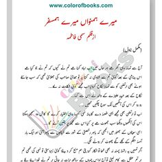 Mere Humnava Mere Humsafar Novel By:Sumi Fatima Novels To Read Online, Romantic Novels To Read, Famous Novels, Quotes From Novels, Urdu Novels, Free Pdf Books, Mystery Novels, Writers Write, Most Romantic