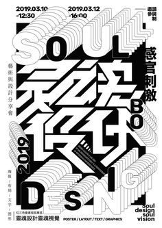 空 KONGNOK on Behance Typo Poster, Typography Poster Design, Poster Layout, Typography Inspiration, Typography Prints, Vaporwave, Print Design, Type Design, Chinese New Year Card