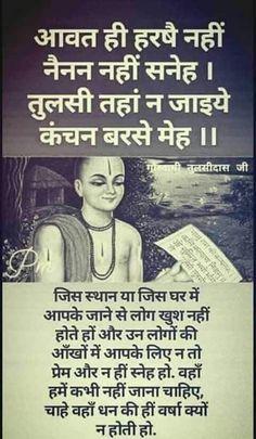 A touching line Sanskrit Quotes, Gita Quotes, Morning Prayer Quotes, Good Morning Quotes, Kabir Quotes, Chanakya Quotes, Hindi Words, Hindi Quotes On Life, Qoutes