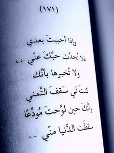 Beautiful Arabic Words, Arabic Love Quotes, Pretty Words, Love Quotes For Him, Love Words, Confused Feelings, Lines Quotes, Fabulous Quotes, Story Quotes