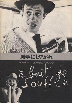 勝手にしやがれ 監督/Jean-Luc Godard 制作年・国/1959・フランス 衣装/Agnes B