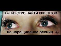 Как БЫСТРО НАЙТИ КЛИЕНТОВ начинающему мастеру по НАРАЩИВАНИЮ РЕСНИЦ Мой опыт How to QUICKLY FIND - YouTube Lash Extensions, Eyelashes, Brows, Hair Beauty, Youtube, Handmade, Lashes, Eyebrows, Eye Brows