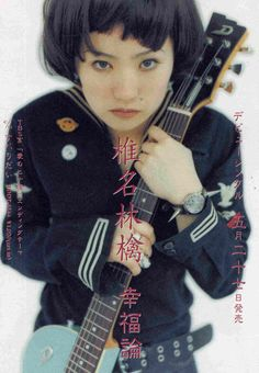 椎名林檎 Aesthetic People, Retro Aesthetic, Shiina Ringo, 80s Fashion, Fashion Outfits, Art Reference Poses, Fashion Catalogue, Visual Kei, Japanese Fashion