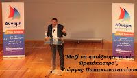 """ΣυνΔΗΜΟΤΗΣ: """"Μαζί να φτιάξουμε το νέο Ωραιόκαστρο"""", Γιώργος Πα..."""