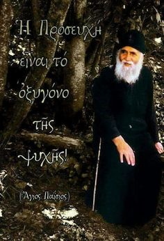 To Pray is to give oxygen to your soul Saint Paisios Unique Quotes, Inspirational Quotes, Life Journey Quotes, Prayer And Fasting, Greek Beauty, Archangel Michael, Religious Icons, Orthodox Icons, God Loves Me