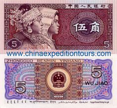 Chinese Currency | ... , RMB, china currency, money, china guide, china travel, china tours