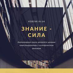 Помимо обзоров редких книг на сайте kobzar.in.ua много полезных обзоров на околокнижную тематику. Присоединяйтесь, у нас интересно!