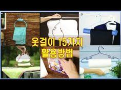 [자취생꿀팁] 옷걸이 15가지 활용방법 - YouTube
