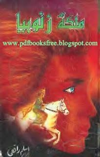 """Title name of the book is """"Malka Zanobiya"""" Written by Aslam Rahi M.A. A fantastic Urdu novel based on centuries ago history. Download in pdf format."""