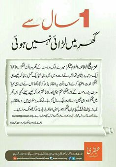 urdu tips and tricks that will be very useful for you Duaa Islam, Islam Hadith, Allah Islam, Islam Quran, Alhamdulillah, Quran Quotes Inspirational, Islamic Love Quotes, Religious Quotes, Islamic Phrases