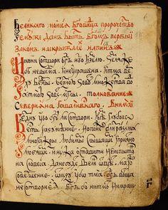 Рукопись № 6 из фонда 299 рукописного собрания Свято-Троицкой Сергиевой Лавры