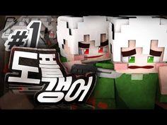 악어 [ 나의 얼굴을 한 살인자와 대적하라! 도플갱어 1부 ] 마인크래프트 Doppelganger - YouTube