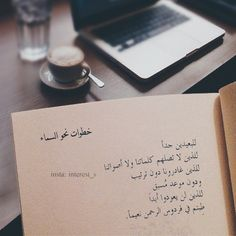 Image about arabic in islamic❤️ by donadalise Son Quotes, Sweet Quotes, Words Quotes, Qoutes, Arabic Jokes, Funny Arabic Quotes, Ramadan Karim, Islamic Quotes Wallpaper, Rare Words