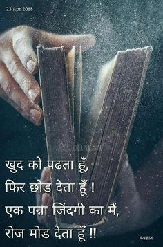 48210127 You are in the right place about visual Poetry Here we offer you the most beautiful pictures about the Poetry lesso… in 2020 Hindi Quotes Images, Hindi Words, Hindi Quotes On Life, Life Quotes, Hindi Qoutes, Hindi Shayari Life, Hindi Shayari Attitude, Hindi Attitude Quotes, Status Quotes