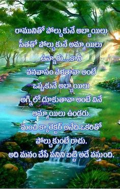 Quotations, Qoutes, Life Quotes, Intresting Facts, Morning Quotes, Telugu, Gold Jewelry, Best Quotes, Psychology