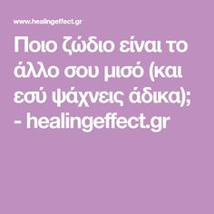 Ποιο ζώδιο είναι το άλλο σου μισό (και εσύ ψάχνεις άδικα); - healingeffect.gr