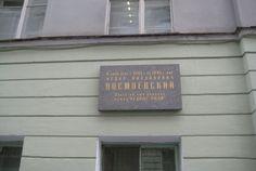 Дом Пряничникова.