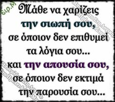Smart Quotes, Clever Quotes, Greek Quotes, Great Words, True Words, Real Life, Jokes, Inspirational Quotes, Wisdom
