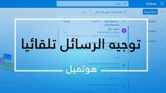 إعادة توجيه الرسائل الإلكترونية تلقائيا إلى حساب آخر Microsoft Outlook Microsoft Blog