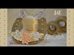 Сувенирная подкова своими руками/ Из цветов канзаши, картона и шпагата - YouTube