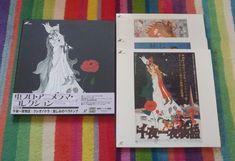 Mushi Pro Animerama Cleopatra Belladona 1001 Nights Laserdisc Box Osamu Tezuka