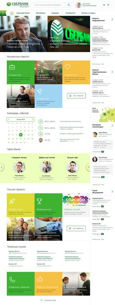 Sberbank Corporate Intranet on Behance