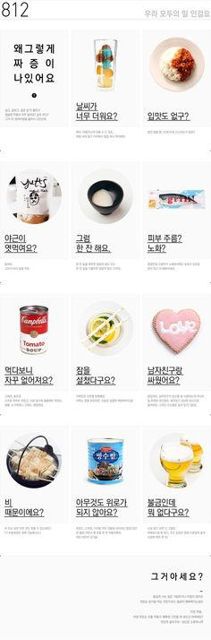 텐바이텐 10X10 : Day& 812 > 왜 그렇게 짜증이 나있어요? Web Design, Food Design, Page Design, Event Design, Graphic Design, Web Layout, Layout Design, Card Ui, Korean Design