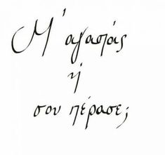 Quotes Greek Posts 52 Ideas Informations About Quotes Greek Posts 52 Ideas Pin You can easil Greek Love Quotes, Love Quotes Poetry, Love Quotes For Him, Citation Einstein, Einstein Quotes, Drake Quotes, Best Quotes, Funny Quotes, Grey's Anatomy
