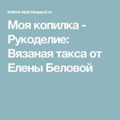 Моя копилка - Рукоделие: Вязаная такса от Елены Беловой