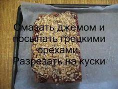 Ореховые пирожные с джемом (+плейлист)