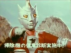 The Retrospective Geek: Commercials Featuring Tokusatsu Characters