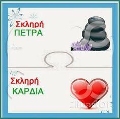 Greek Language, Greek Alphabet, Grammar, Literacy, School, Blog, Crafts, Therapy, Winter