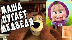 Маша пугает медведя • Маша и медведь новые серии
