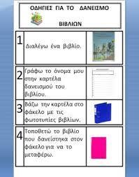 δανειστικη βιβλιοθηκη στο νηπιαγωγειο - Αναζήτηση Google School Projects, Bar Chart, Books, Google, Greek, Libros, Greek Language, Bar Graphs, Book