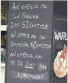 Funny Clips, Greek Quotes, Kai, Funny Jokes, Funny Pictures, Humor Quotes, Greece, Funny Stuff, Memes